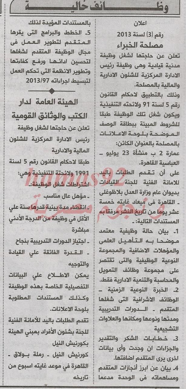 وظائف جريدة الاهرام اليوم الخميس 26-12-2013 , وظائف خالية 26 ديسمبر 2013