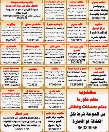 وظائف خالية في قطر اليوم الخميس 26-12-2013 , وظائف جريدة الوسيط 26 ديسمبر 2013