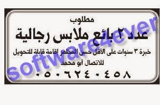 وظائف خالية في السعودية اليوم الخميس 26-12-2013 , وظائف جريدة الجزيرة 23-2-1435