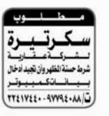 وظائف خالية فى الكويت اليوم الخميس 26-12-2013 , وظائف جريدة الراي اليوم 26 ديسمبر 2013