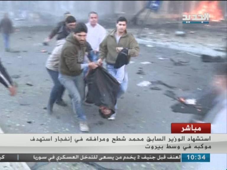 يوتيوب لحظة اغتيال محمد شطح 2013 , فيديو لحظة اغتيال محمد شطح الوزير اللبناني السابق 2013