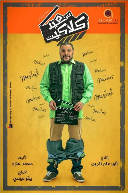 فيلم سعيد كلاكيت 2014 , قصة فيلم سعيد كلاكيت في صيف 2014