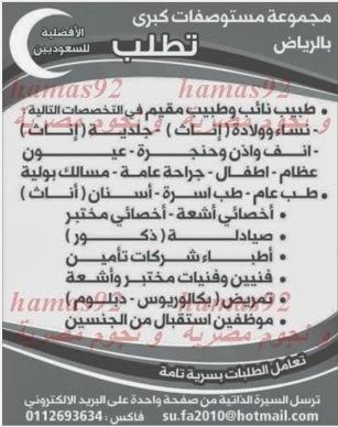 وظائف جريدة الرياض السعودية اليوم الاحد 29-12-2013 , وظائف خالية في السعودية 26-2-1435