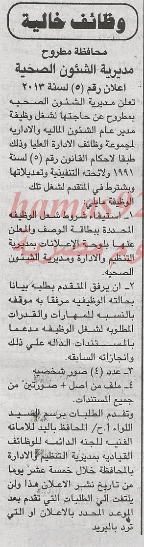 وظائف خالية من جريدة الجمهورية اليوم الاحد 29-12-2013