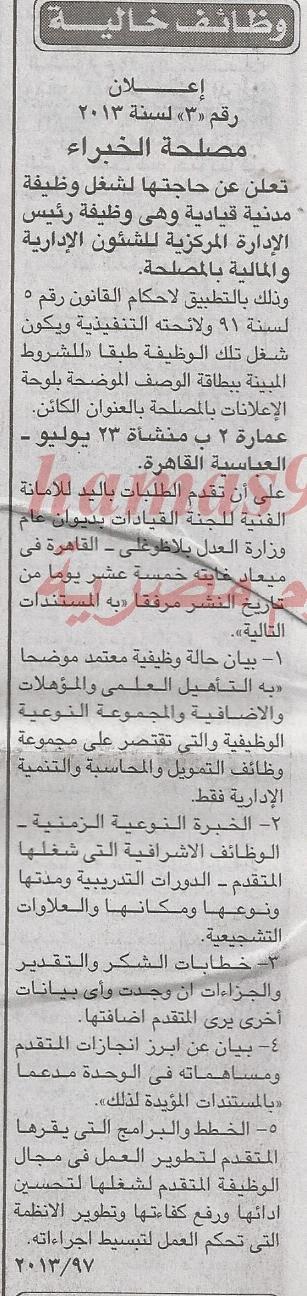 وظائف خالية فى جريدة الاخبار اليوم الاحد 29-12-2013