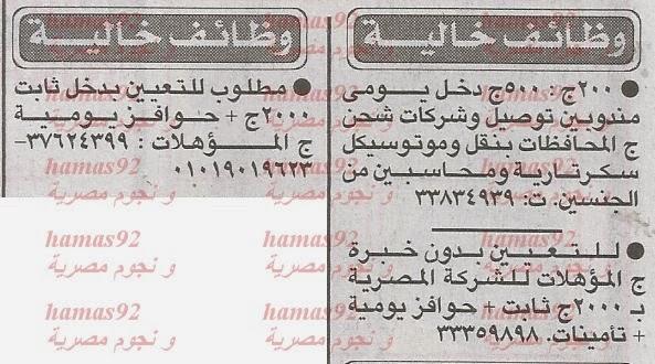 وظائف جريدة الاخبار الاثنين30-12-2013 , وظائف خالية اليوم 30 ديسمبر 2013