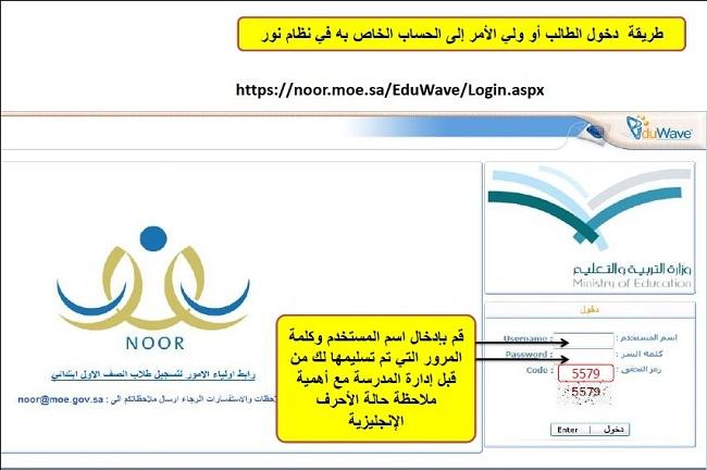 شرح التسجيل في موقع نظام نور المركزي 1435 , رابط نتائج امتحانات الطلبة والطالبات بجميع مدن المملكة