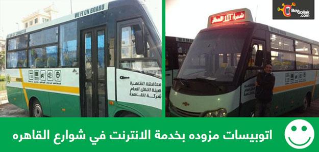 كاريكاتير ساخر عن الاتوبيس الجديد 2015 , صور كومنتات مضحكة عن اوتوبيسات واي فاي النقل العام في مصر