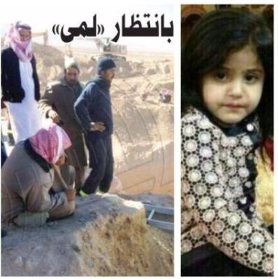 دفن لمى الروقي داخل البئر بعد تعذر شركة بن لادن عن استخراج جثتها اليوم الاثنين 30-12-2013