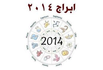 توقعات الابراج مع محمد فرعون اليوم الخميس 2-1-2014 , برجك اليوم مع محمد فرعون 2 يناير 2014