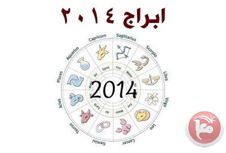 توقعات الابراج اليوم الجمعة 3-1-2014 , برجك اليوم الجمعة 3 يناير 2014