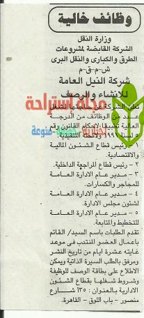وظائف جريدة الجمهورية اليوم الخميس 2-1-2014 , اعلانات وظائف خالية في مصر 2 يناير 2014