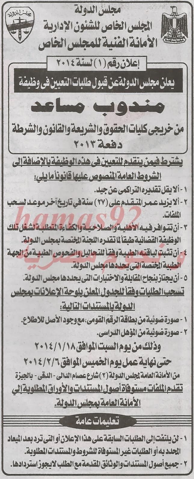 وظائف جريدة الاخبار اليوم الخميس 02-01-2013 , وظائف خالية اليوم 2 يناير 2014
