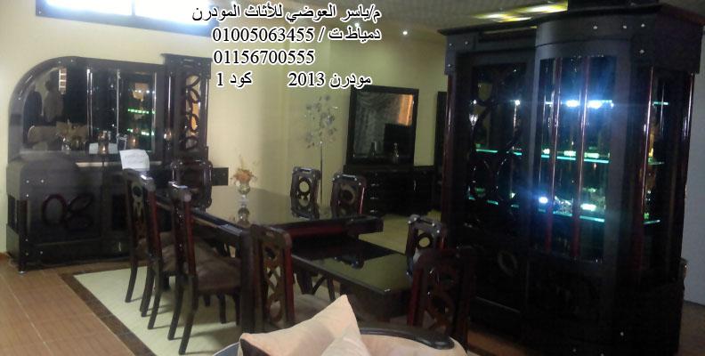 غرف سفرة مودرن - اقوى تشكيلة غرف سفرة مودرن - غرف سفرة مودرن مميزة وحصرية2014