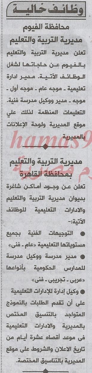 وظائف جريدة الاهرام اليوم الجمعة 3-01-2014 , وظائف خالية اليوم 3 يناير 2014