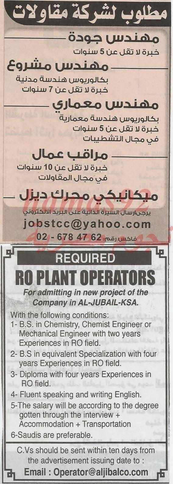 وظائف بجريدة الخليج الامارات الجمعة 03-01-2014
