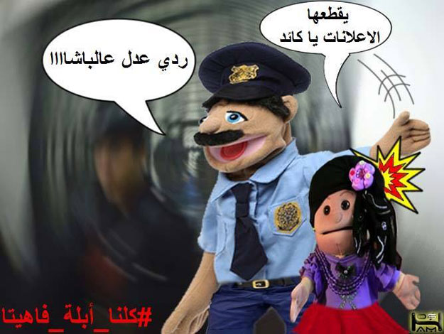 كاريكاتير ابله فاهيتا 2014 , صور مضحكه جداً علي ابله فاهيتا 2014