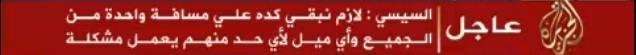 يوتيوب تسريب السيسي علي قناة الجزيرة مباشر يوم الخميس 2-1-2014