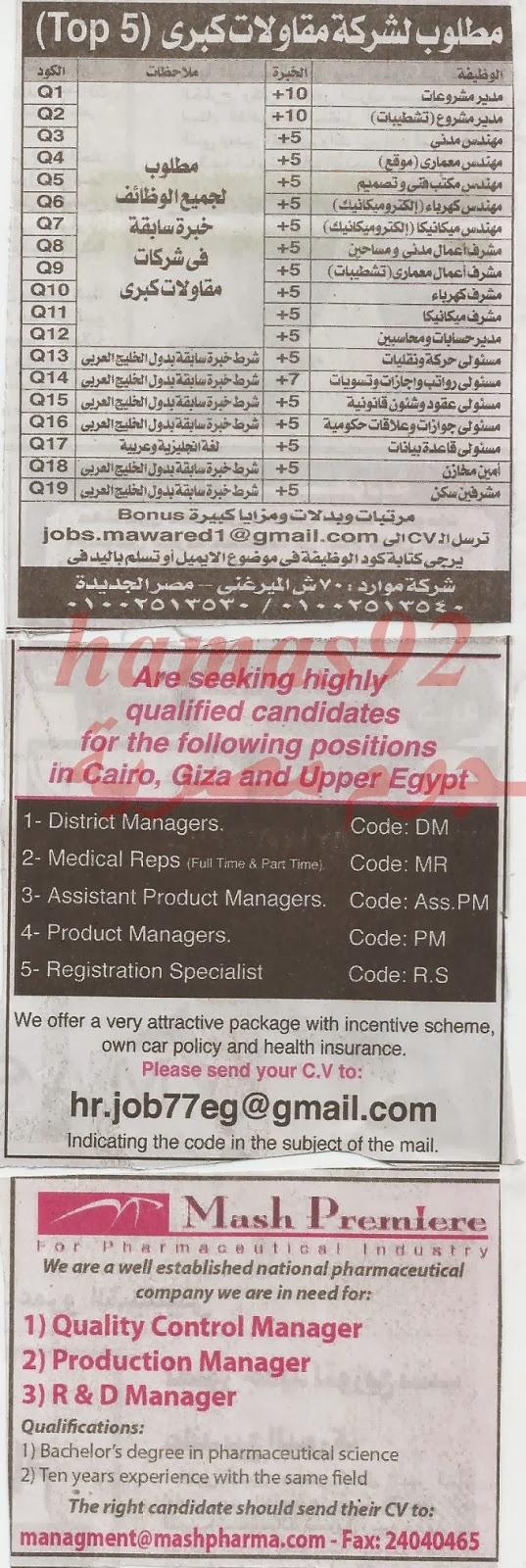 وظائف جريدة الاهرام اليوم السبت 04-01-2014 , اعلانات وظائف خالية اليوم 4 يناير 2014