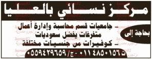 وظائف جريدة الرياض السعودية اليوم السبت 04-01-2014