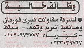 وظائف جريدة الاخبار اليوم السبت 04-01-2014 , وظائف خالية اليوم 4 يناير 2014