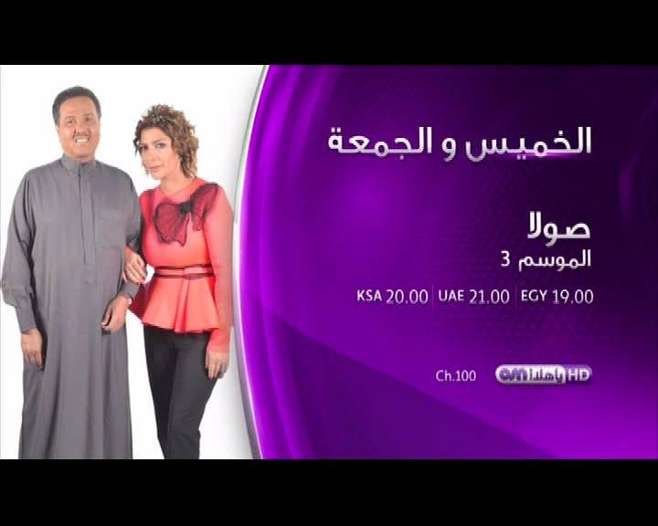 مشاهدة فيديو يوتيوب برنامج صولا حلقة الفنان محمد عبدو الموسم الثالت 2014 كاملة