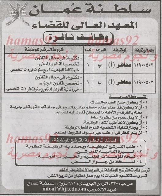 وظائف جريدة الاخبار اليوم الاحد 05-01-2014 , اعلانات وظائف خالية اليوم 5 يناير 2014