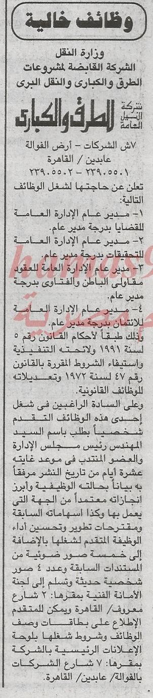 وظائف جريدة الجمهورية في مصر اليوم الاحد 5 -1-2014 , وظائف خالية اليوم 5 يناير 2014