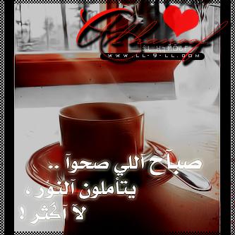 صور صباح الخير رومانسية متحركة مكتوب عليها اجمل الكلمات