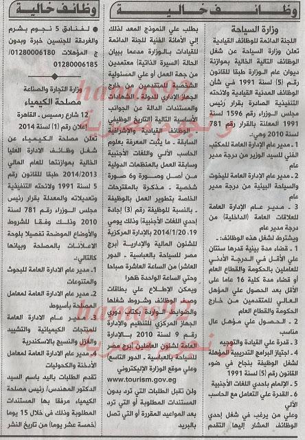 وظائف جريدة الاهرام اليوم الاثنين 6-1-2014 , وظائف خالية 6 يناير 2014