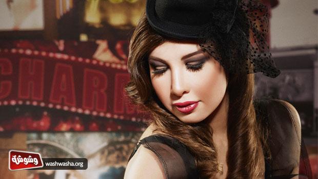 يوتيوب اغنية مش فارقة كتير - نانسي عجرم mp3 , تنزيل اغنية نانسي عجرم - مش فارقة كتير 2014