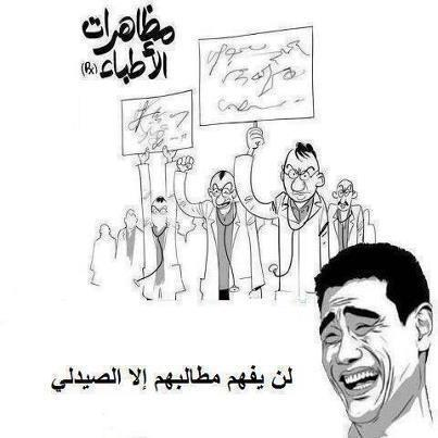 كاريكاتير على مظاهرات الاطباء