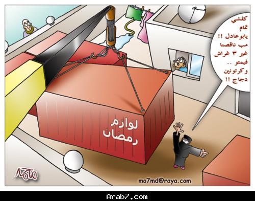 كاريكاتير رمضان كريم , صور نكت مضحكة 2014 ، صور نكت مضحكة للفيس بوك 2014