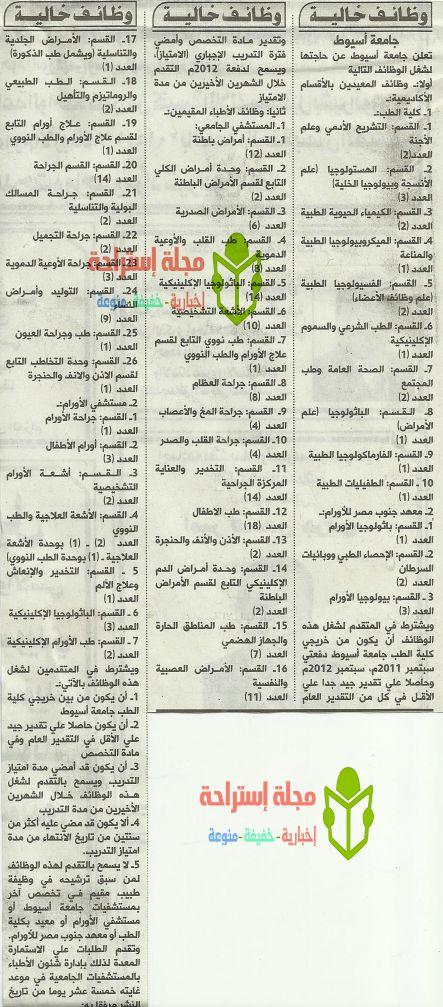 وظائف جريدة الجمهورية يوم الاربعاء 8-1-2014 , وظائف خالية اليوم 8 يناير 2014