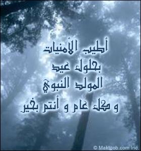 عبارات جميلة عن ذكري مولد النبوي الشريف 1435 , عبارات عن المولد النبوي الشريف 2014
