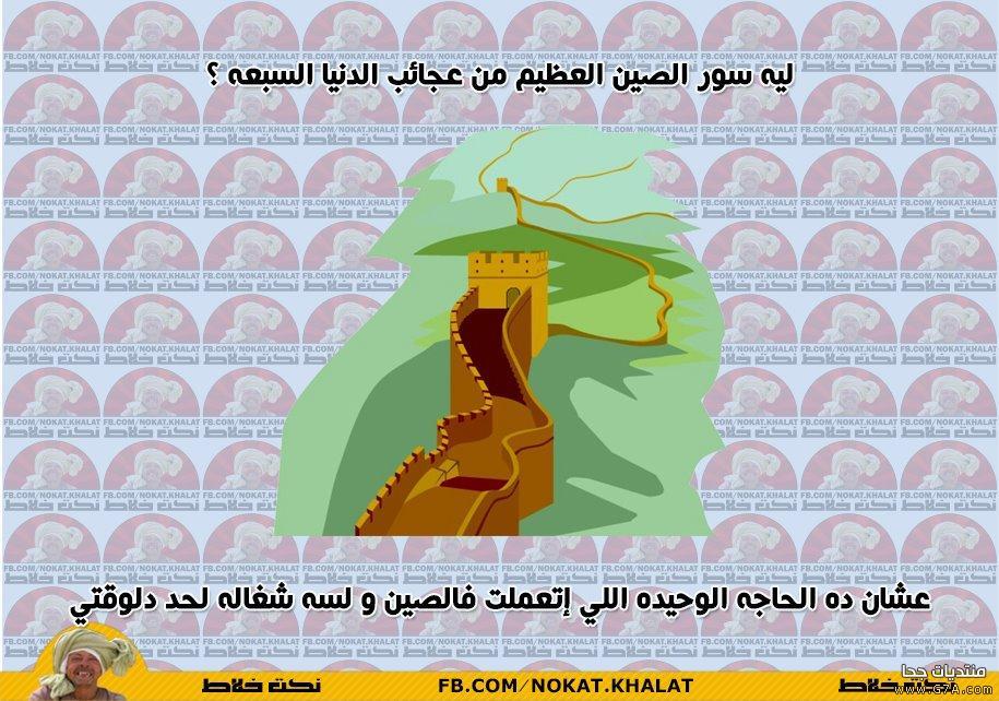 صور كاريكاتير مضحك جديدة, صور مضحكة حلوى، كوميكس كاريكاتير مصرى مضحك 2016