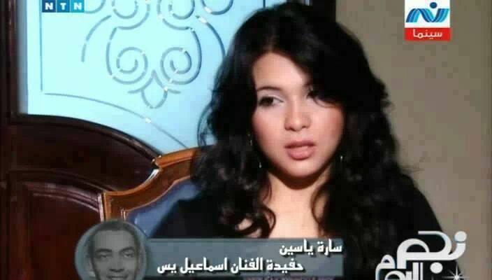 صور حفيده اسماعيل ياسين ساره ياسين 2014 , صور ساره بنت اسماعيل ياسن