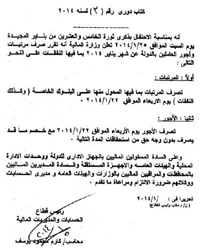 اخبار مصر اليوم الجمعة 10-1-2014 , صرف مرتبات شهر يناير ليكون 22 يناير 2014