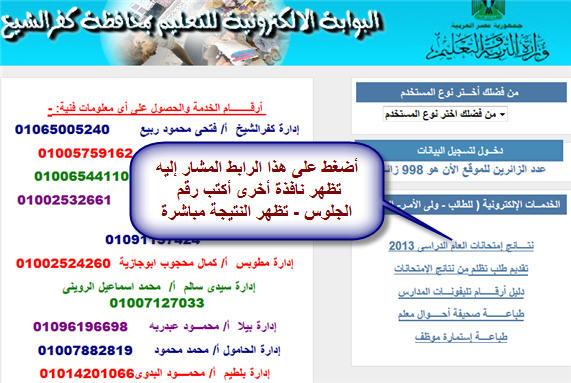 نتيجة الشهادة الإبتدائية الترم الأول لعام 2014 لمحافظة كفر الشيخ
