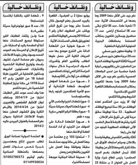 الاعلان رقم 1 لسنة 2014 عن وظائف خالية بوزارة العدل ومصلحة الخبراء تعرف على التخصصات المطلوبة