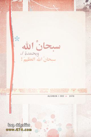 احدث رمزيات جالكسى اسلاميه جديدة 2019 ، ارقى خلفيات ادعيه للجالكسى 2019
