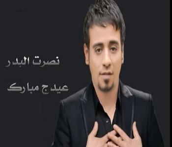 أغنية نصرت البدر عيدج مبارك mp3 , تنزيل اغنية عيدج مبارك - نصرت البدر 2014