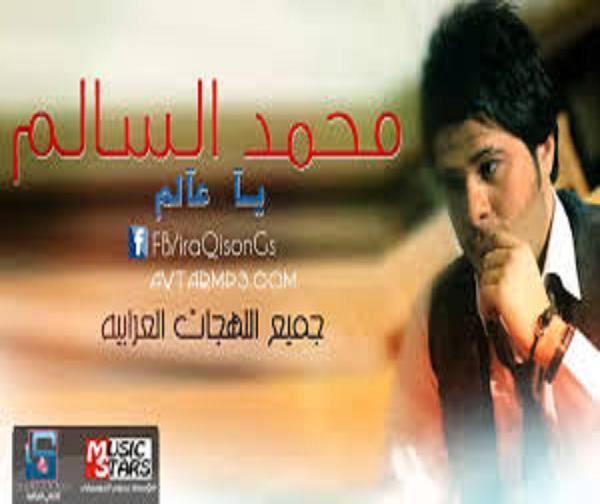 تحميل اغنية ياعالم - محمد السالم mp3 , تنزيل اغنية محمد السالم ياعالم 2014