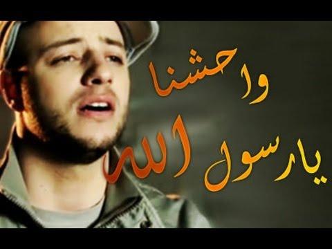 تحميل اغنية واحشنا يا رسول الله ماهر الزين mp3, تنزيل انشودة واحشنا يا رسول الله - ماهر الزين