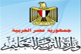 موقع وزارة التربية والتعليم المصرية 2014 , الرابط الرسمى لوزارة التربية والتعليم في مصر 2014