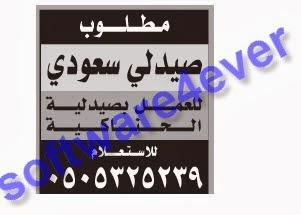 وظائف خالية في السعودية 12-3-1435 , وظائف جريدة الرياض السعودية اليوم الاثنين 13-1-2014
