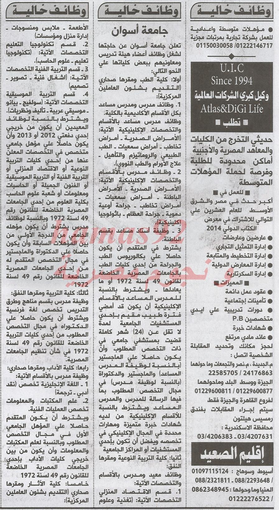 وظائف جريدة الاهرام اليوم الاثنين 13-1-2014 , وظائف خالية اليوم 13 يناير 2014