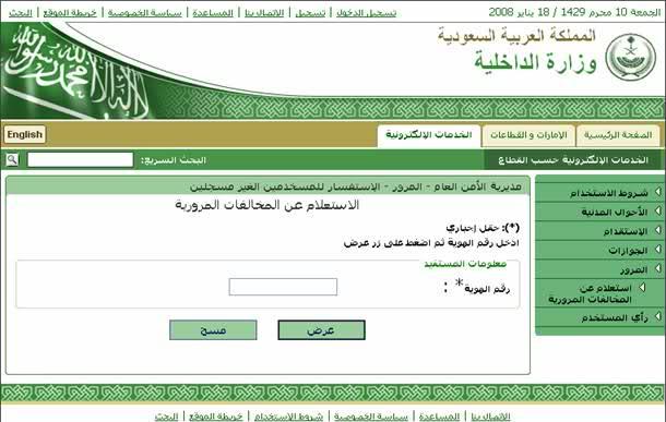 موقع خدمة الإستعلام على المخالفات المرورية في المملكة السعودية ,www.moi.gov.sa