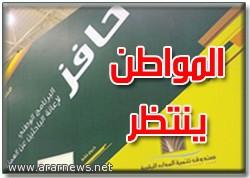 أخبار حافز اليوم الثلاثاء 14-1-2014 , اخر اخبار حافز المطور الثلاثاء 13-3-1435