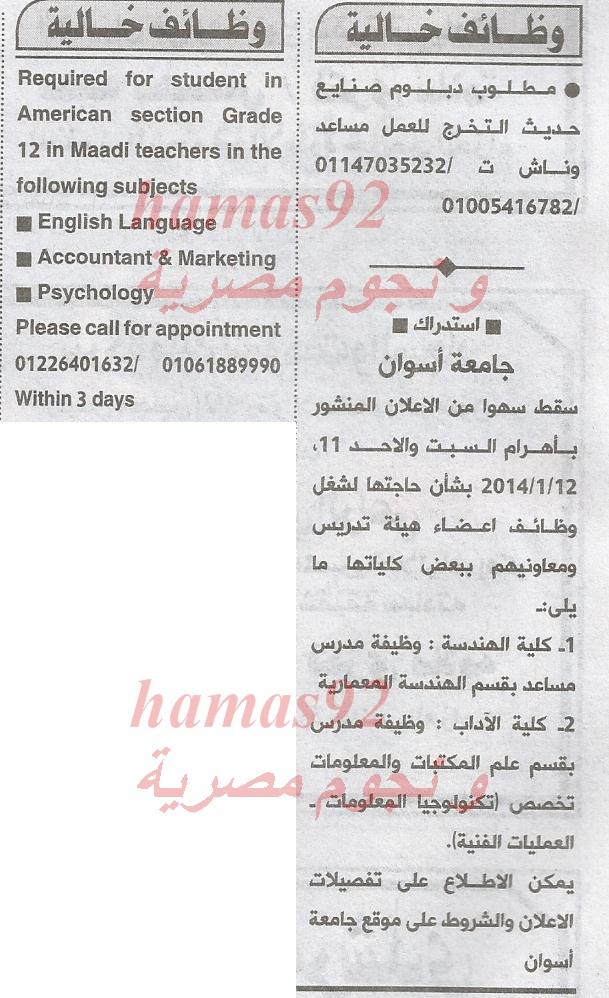 وظائف جريدة الاهرام اليوم الثلاثاء 14-1-2014 , وظائف خالية اليوم الثلاثاء 14 يناير 2014